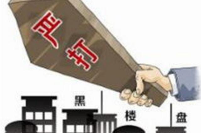 住建部公布违法违规开发商:山西荣昶房地产在列