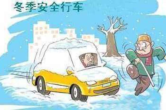 冬日将临 山西多举措强化冬季复杂天气交通安全