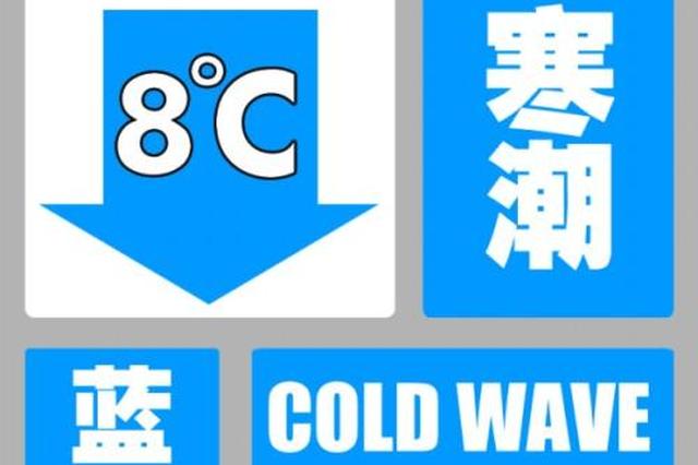 山西气象台发布寒潮蓝色预警 将出现大范围雨雪降温