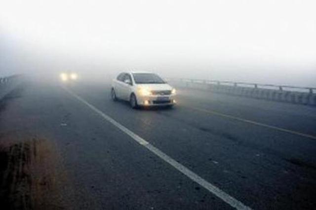 全国3188处高速路团雾多发路段公布 其中山西153处