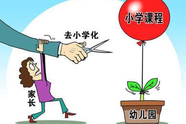 """清徐试点推进""""幼儿园去小学化""""严禁教授小学课程"""