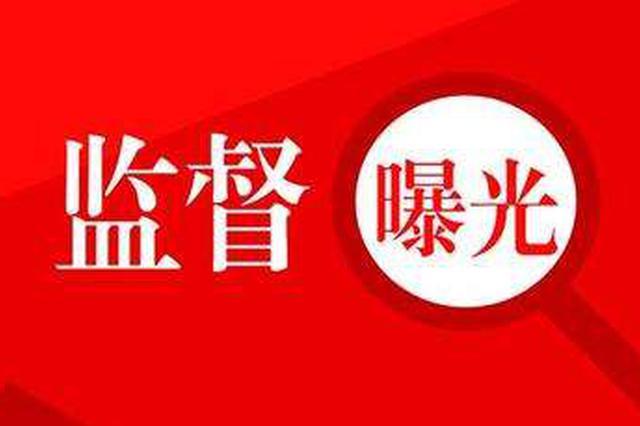 晋城通报6起服务、保障国民经济和社会发展典型案例