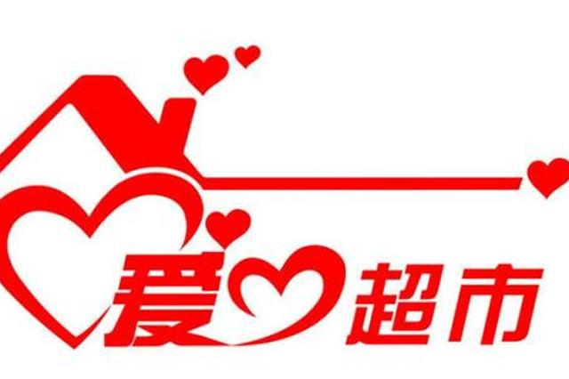 """大同云州区启动扶贫""""爱心超市"""" 引导村民勤劳致富"""