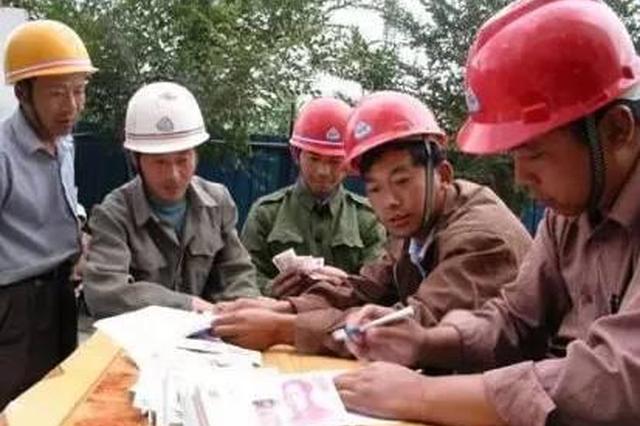 山西开展农民工工资支付专项检查 确保拖欠工资清零