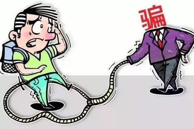 陽泉:男子輕信網友找工作 被強行網貸騙走19萬余元
