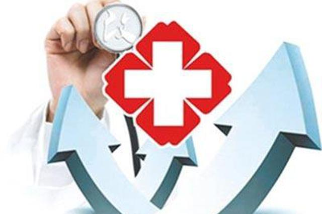山西居民基本医保人均财政补助标准提高40元