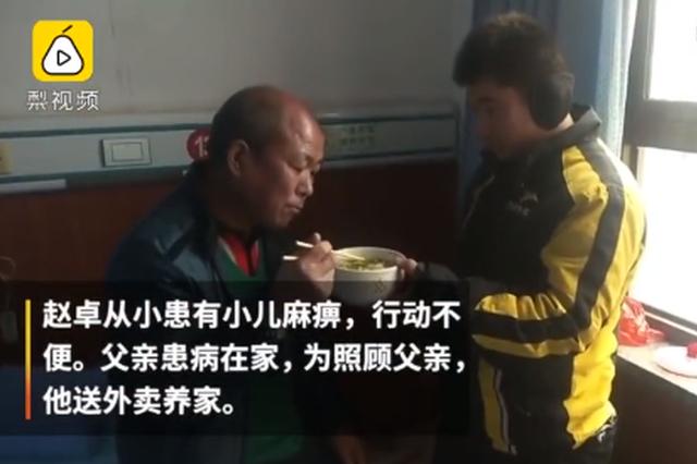 视频丨山西残疾小伙送外卖养家 忙中抽空为父亲做饭