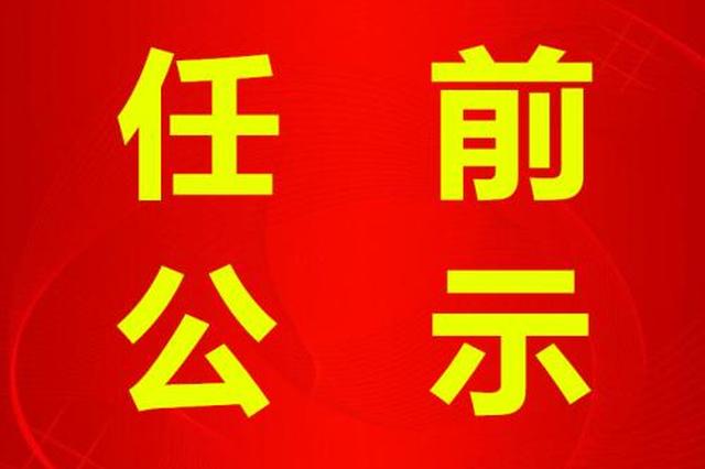晋城市委组织部公示5名拟任职干部