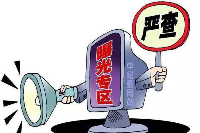 晋城公开曝光4起群众身边腐败问题典型案例