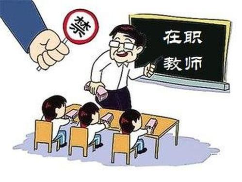 山西省教育厅:校外培训机构不得聘用中小学在职教师