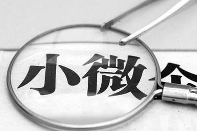"""山西""""晋兴板""""挂牌小微企业将获10万元奖励"""
