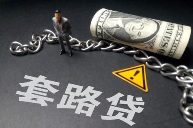 """视频丨太原男子遭""""套路贷""""暴力催债家中自杀"""