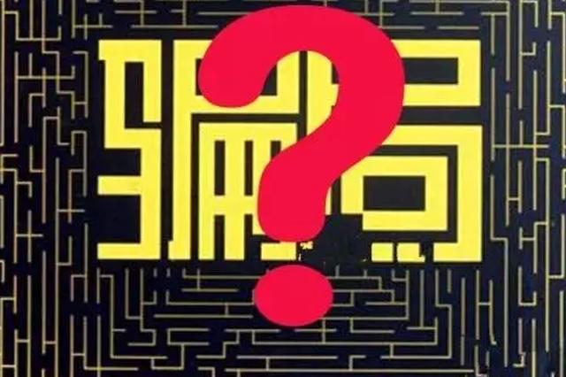 阳泉一男子编造虚假公司 利用私刻公章骗取近百万元