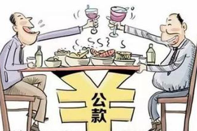 山西焦煤原副总王绍进被通报 公款聚餐致1人猝死