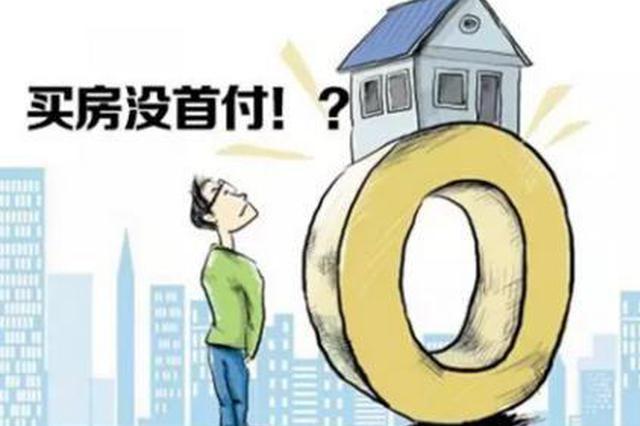 山西保利房地产公司忽悠购房者 首付5%变首付首期5%