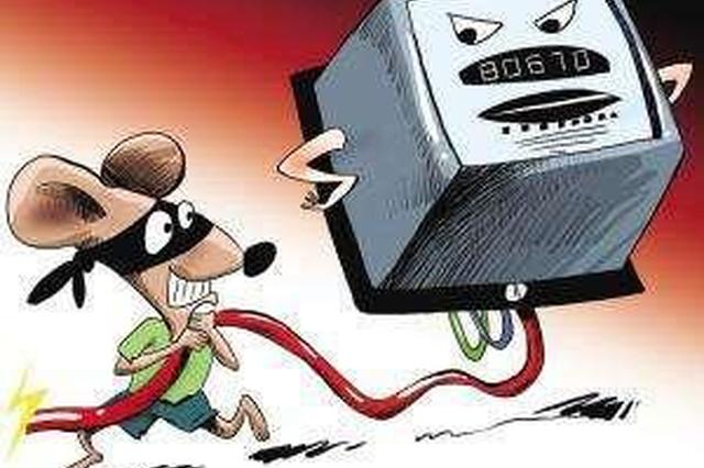 山西首个案例:运城9家商户因窃电被纳入征信系统