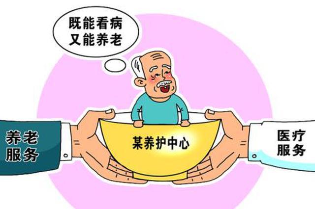 太原:一体式嵌入老人就医养老更便利