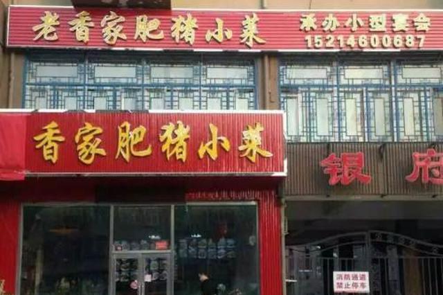 """""""限制商住综合楼底商开饭店""""写入阳泉大气防污条例"""