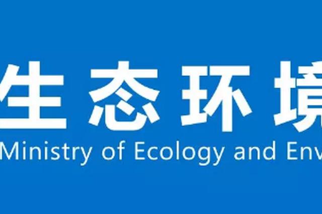 山西通報中央環保督察移交生態環境損害問責情況