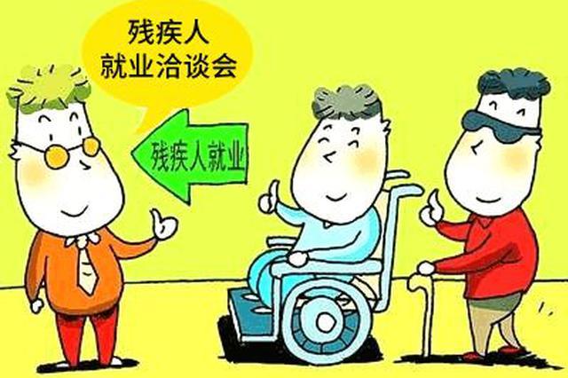 山西:残疾人就业服务机构实现119个县市区全覆盖