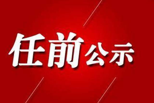 晋城市委组织部公示两名拟任职干部