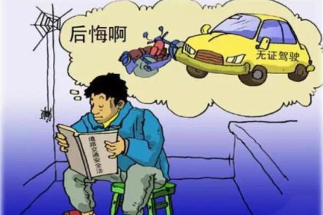 临汾乡宁:无证驾驶上演移形换位心存侥幸被查