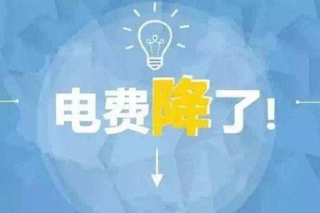 年内3次调整电价 晋城为5.66万用户退补电费4539万