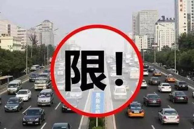 1月2日至3月31日阳泉市区范围内实施机动车限行