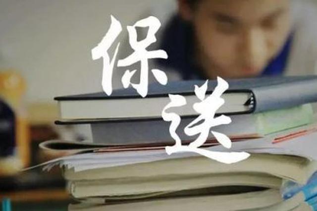 太原外國語學校公布推薦保送生方案 限額117名