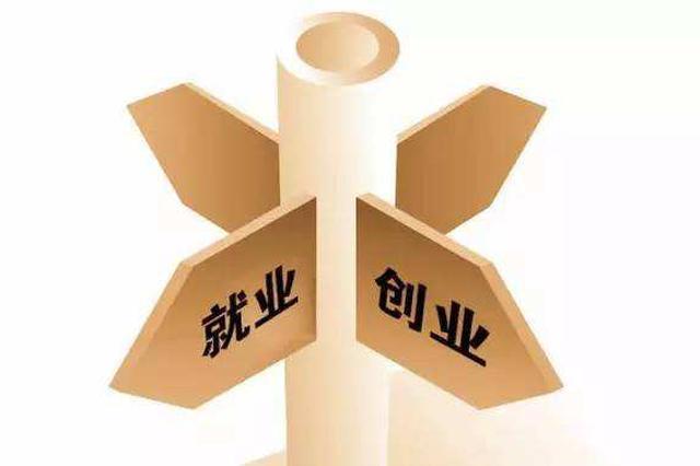 山西出台新政鼓励就业扶贫 将实施至2019-03-22