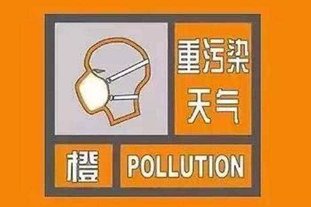 朔州启动重污染橙色预警 中小学幼儿园停止户外活动