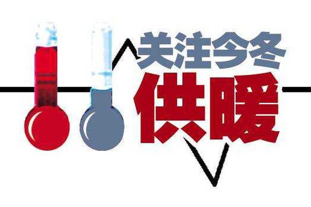 忻州:供热网突发事故致停暖 市长深夜现场解决