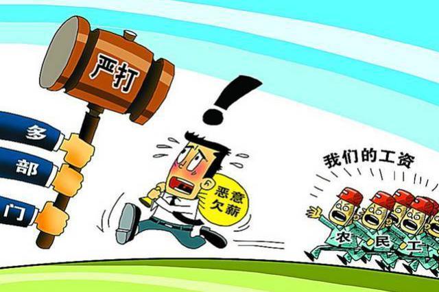 山西:拖欠农民工工资不得人心又违法 必须受到惩戒
