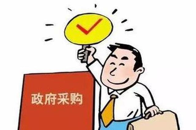 山西出台政府采购负面清单 明确50项禁止设置条款