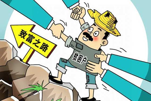 阳泉去年发放扶贫小额贷款1.21亿 涉及贫困户2433户