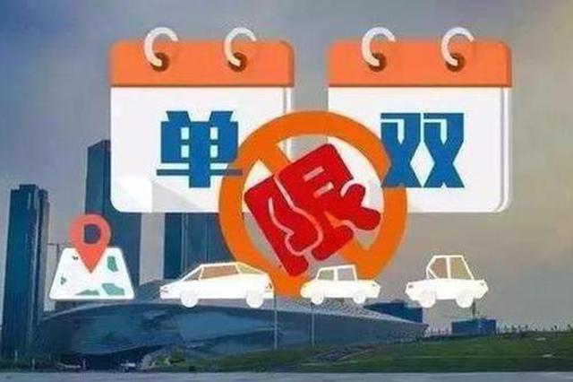 5日起临汾市区范围内实施机动车单双号限行