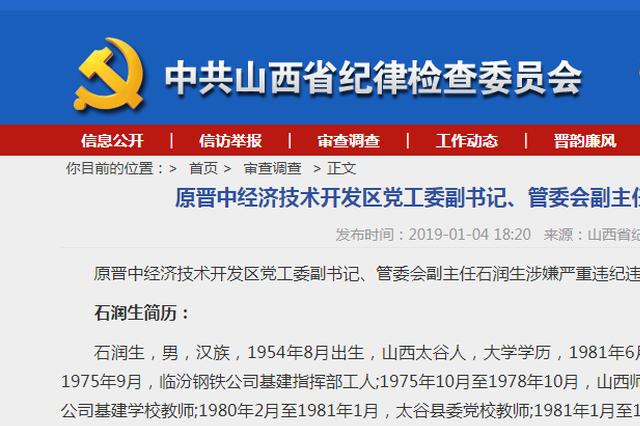 原晋中经济技术开发区党工委副书记石润生接受调查