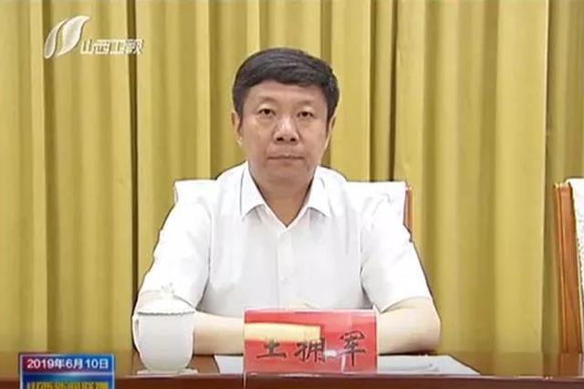 王拥军接替任建华出任山西省纪委书记