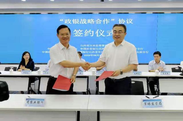 山西省市场监管局与六家银行签订政银战略合作协议
