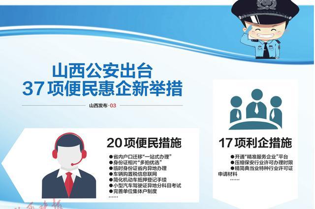 山西省公安厅出台37项便民惠企新举措