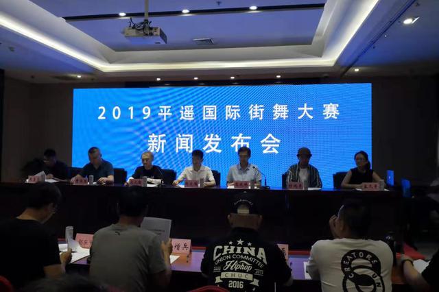 平遥国际街舞大赛7月底举办 40余支队伍参赛