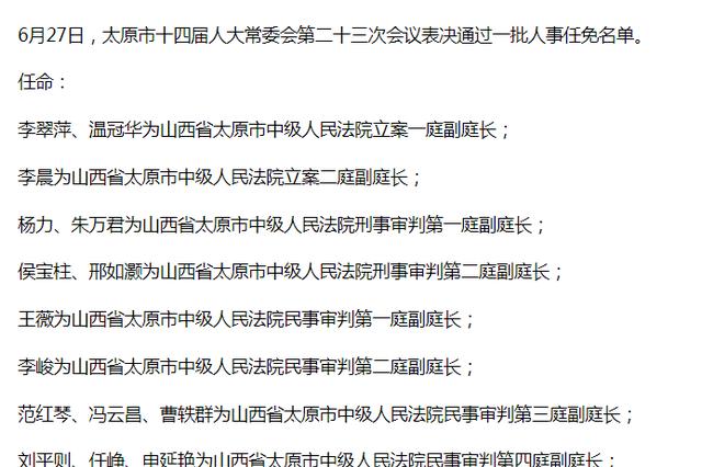 太原市人民代表大会常务委员会任免名单
