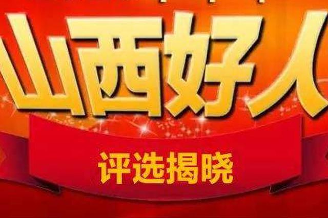 """2019年下半年""""山西好人""""评选揭晓"""