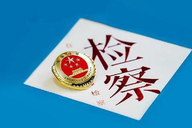 去年山西省检察机关案件审结率89.8%?位居全国第二