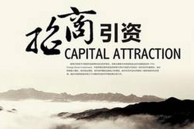 山西万荣强化招商引资 在京签约总投资10.6亿元