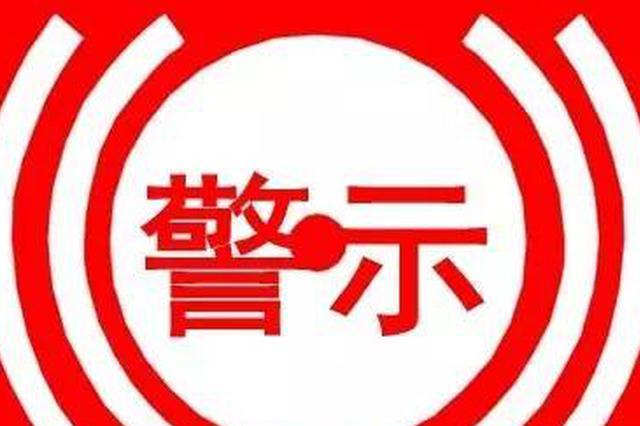 山西发布春节警示:建议游客谨慎前往疫病高发地区