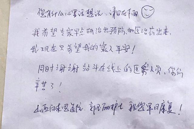 """连线武汉——医疗队员和患者的""""小纸条"""""""