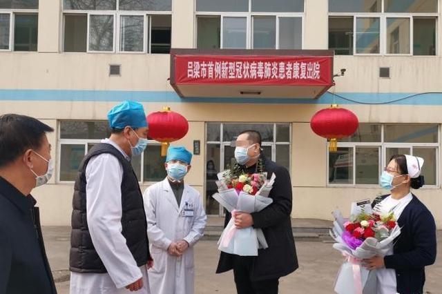 吕梁市首例、山西第5例新型肺炎患者治愈出院