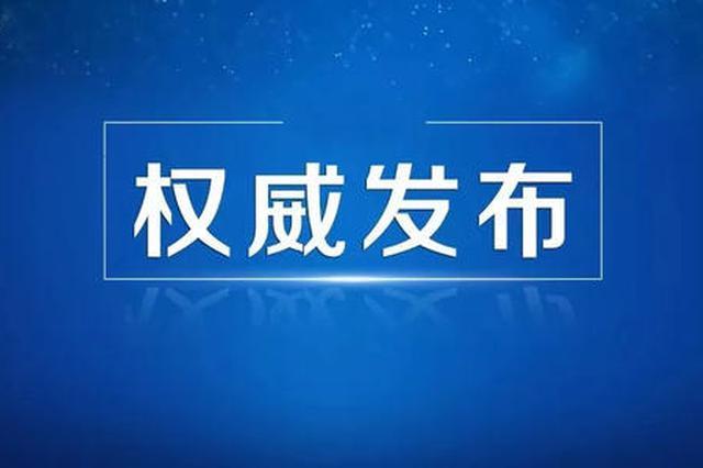 """为实现疫情精准防控 山西全省推广实施""""健康码"""""""