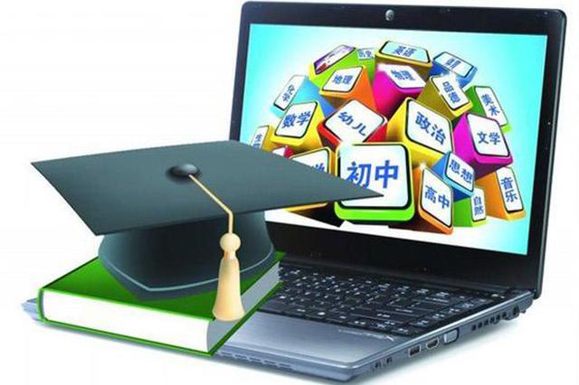 山西各地均已启动在线教学 确保停课不停学